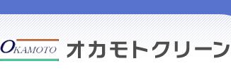 株式会社オカモトクリーン